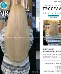 hair-ext-tesselli-201117
