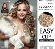 easy-clip-1