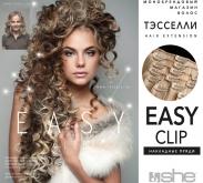 easy-clip-2