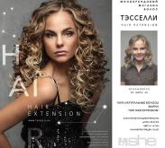 hair-ex-capsyla-1