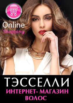 Интернет-магазин волос