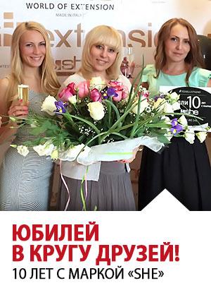 Юбилей магазина париков ТЭССЕЛЛИ WIGS