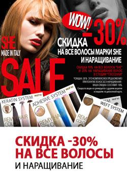 Скидка -30% на волосы наращивание