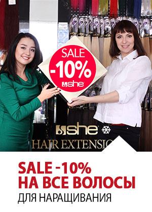 Скидка -10% на волосы наращивание