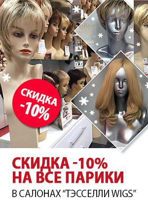 Скидка -10% на волосы для наращивания