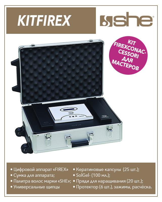KITFIREX двухуровневый кейс для капсульного наращивания