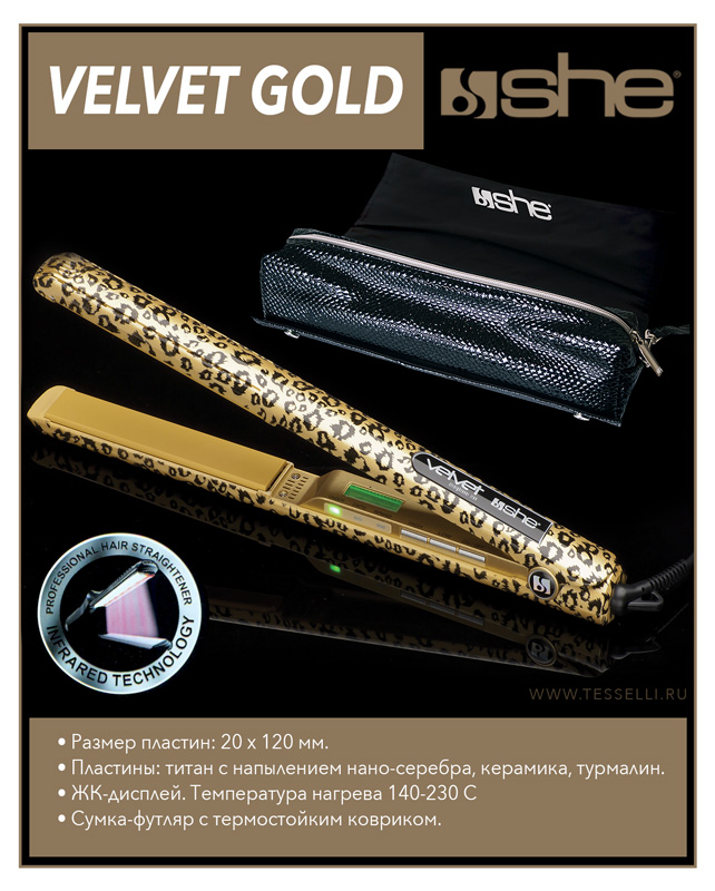 VELVET GOLD утюжок для выпрямления волос