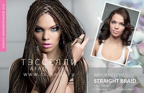 Афроматериал Straight Braid