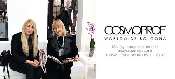 выставка COSMOPROF  в Италии