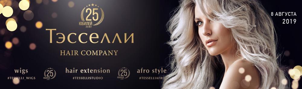 hair company красноярск